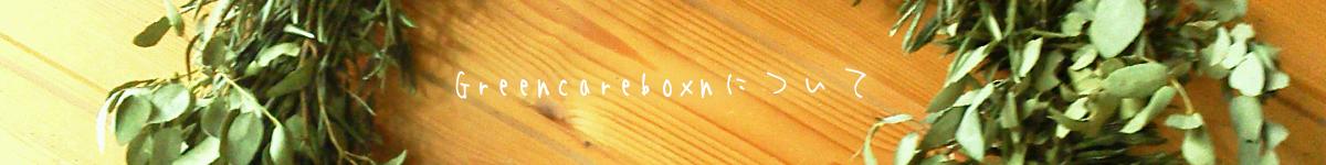 園芸福祉・Greencareboxnについて